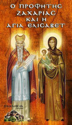 Michael Gabriel, Byzantine Icons, Orthodox Christianity, Archangel Michael, Orthodox Icons, Religious Art, Saints, Prayers, Pictures
