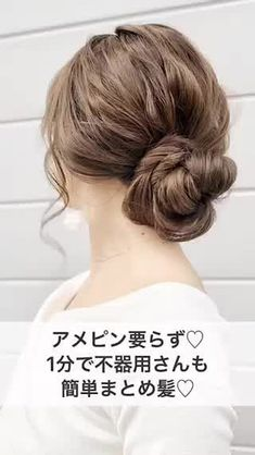 100均で購入したネジピンを使った簡単なまとめ髪です♡ Channel Nails, Kawaii Hairstyles, Hair Arrange, Hair Hacks, Hair Tips, Hair Care, Wedding Hairstyles, Hair Makeup, Hair Beauty