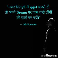Hard Work Quotes in Hindi Motivational Quotes in Hindi