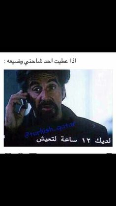 Funny Video Memes, Cute Memes, Stupid Funny Memes, Funny Facts, Arabic Memes, Arabic Funny, Funny Arabic Quotes, Funny Picture Jokes, Funny Pictures