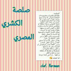 كشري مصري -2-