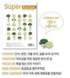 레시피팩토리everyday - 【독자 요청 레시피... : 카카오스토리 Cooking With Kids, Superfoods, Food And Drink, Recipes, Recipies, Super Foods, Ripped Recipes, Cooking Recipes