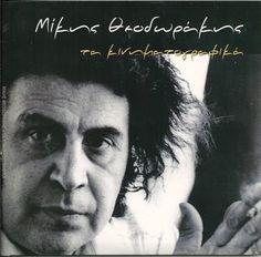 Mikis Theodorakis - A greatest Greek composer Zorba The Greek, Ancient Names, Greek Music, Greek Culture, Greek Life, Special People, Ancient Greek, Literature, Writer