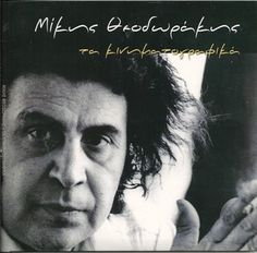 Mikis Theodorakis - the greatest Greek composer ever!