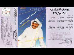 الفنان عادل خميس ياهلي جيبو المداوي النسخه الاصليه Book Cover Baseball Cards Art