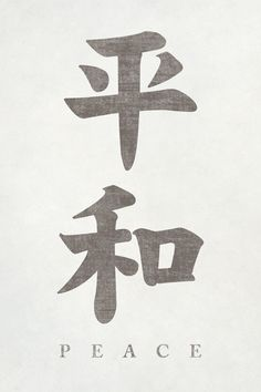 Japanese Calligraphy Peace, poster print