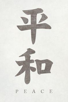 平和: Heiwa