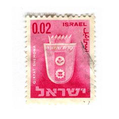 Israel Postage Stamp: Qiryat Shemona by karen horton, via Flickr