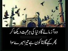 Allah ke siwa hamara koi bhi nahi he. Inspirational Quotes In Urdu, Sufi Quotes, Poetry Quotes In Urdu, Best Urdu Poetry Images, Quran Quotes Love, Love Poetry Urdu, Islamic Love Quotes, Urdu Quotes, Religious Quotes