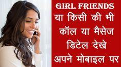 Girl Friend या किसी की कॉल और मैसेज डिटेल देखे अपने मोबाइल पर || how to ...