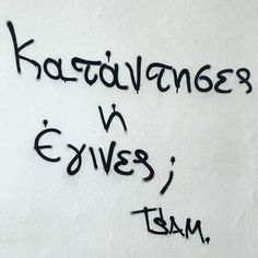 Graffiti Quotes, My Philosophy, Greek Quotes, Wall Quotes, True Words, Meant To Be, Lyrics, Poetry, Inspirational Quotes