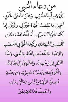 Arabic English Quotes, Arabic Quotes, Islamic Quotes, Islam Religion, Islam Muslim, Duaa Islam, Islam Quran, True Quotes, Best Quotes