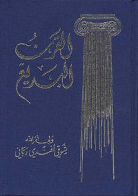 """Shoghi Effendi's definitive survey of the """"outstanding events"""" of the Baha'i Revelation's first century (1844-1944). A matrix for future scholars of the Baha'i Faith and the only book that Shoghi Effendi penned, God Passes By, """"stands unique in the annals of religion"""" as a religious history written soon after the passing of its Prophet by the head of its community """"with access to all documents and materials and complete understanding of its nature and purpose."""" #bahai #arabic #books…"""