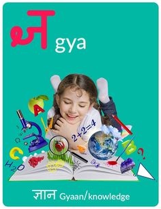 Hindi Alphabet eBook for Kids - Letter ज्ञ - Ira Parenting Alphabet Writing Worksheets, Hindi Worksheets, 1st Grade Worksheets, Preschool Worksheets, Hindi Language Learning, Hindi Alphabet, Learn Hindi, Hindi Words, Letters For Kids