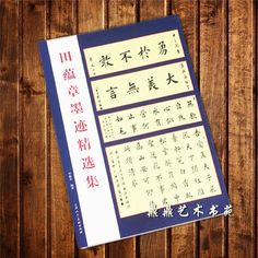 21.87$  Buy here - http://alimo7.shopchina.info/1/go.php?t=32726232301 - Chinese brush Calligraphy copybook for start learners - Tian Yunzhang ink collection, chinese traditonal character book  #buyonlinewebsite