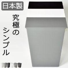 【送料無料】日本製 kcud クード シンプル スリム ワイド ゴミ箱 ごみ箱 ダストボックス ふた付き おしゃれ