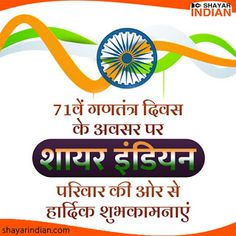 गणतंत्र दिवस की हार्दिक शुभकामनाएं - Happy Republic Day 2020 Wishes Republic Day Message, Day Wishes, Hindi Quotes, Messages, Indian, Popular, Website, Happy