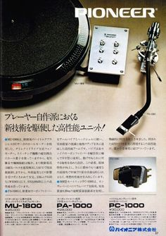 Vintage audio Pioneer turntable ad 1975