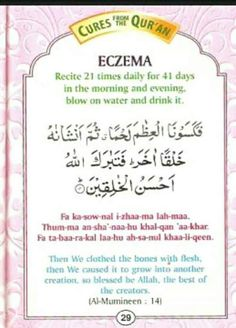 Must Important Duas - Cures From the Qur'an - Everything You Need To Know About Spread Islam Duaa Islam, Islam Hadith, Allah Islam, Islam Quran, Islam Beliefs, Islam Religion, Islamic Phrases, Islamic Messages, Islamic Quotes