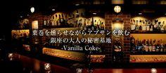 Vanilla Coke: Another great absinthe bar in Tokyo.    葉巻を燻らせながらアブサンを飲む 銀座の大人の秘密基地