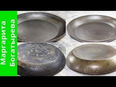 I'm in shock, a cast-iron pan for 1 ruble 25 kopecks / How to clean a pan from an old carbon deposit Cast Iron, It Cast, Iron Pan, Cleaning, Plates, Tableware, Youtube, Licence Plates, Dishes
