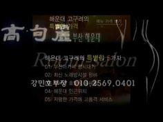 해운대고구려 010 2569 0401 부산강민호대표 해운대고구려룸싸롱