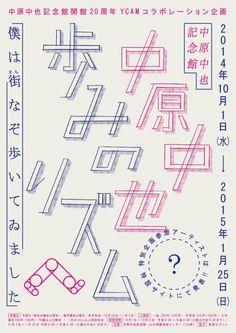 Japanese Exhibition Poster: Chuya Nakahara Rhythm of Walking. Tokyo Pistol. 2014
