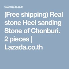 (Free shipping) Real stone Heel sanding Stone of Chonburi. 2 pieces | Lazada.co.th