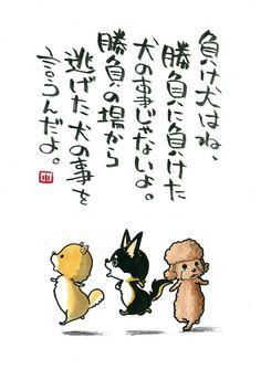 ロケからのロケ|ヤポンスキー こばやし画伯オフィシャルブログ「ヤポンスキーこばやし画伯のお絵描き日記」Powered by Ameba Japanese Quotes, Japanese Art, Positive Words, Positive Quotes, Kokoro, Favorite Words, Word Work, Best Self, Animal Paintings