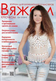 "Revista ""Knit crochet"" №126-127 (8-9) 2017. Discuții despre LiveInternet - Serviciul de agende online din Rusia"