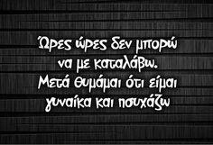 Greek Memes, Funny Greek, Greek Quotes, Funny Images With Quotes, Funny Quotes, Funny Memes, Jokes, Funny Statuses, Words Worth