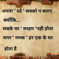 Hindi Motivational Quotes, Inspirational Quotes in Hindi - Brain Hack Quotes Chankya Quotes Hindi, Inspirational Quotes In Hindi, Marathi Quotes, Quotations, Motivational Quotes, Motivational Thoughts, Positive Quotes, Morning Wishes Quotes, Sunny Quotes