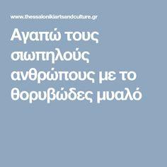 Αγαπώ τους σιωπηλούς ανθρώπους με το θορυβώδες μυαλό Psychology, Quotes, Qoutes, Quotations, Psicologia, Psych, Sayings