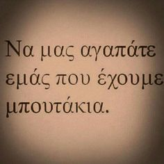 Greek Quotes, Tattoo Quotes, Wisdom, Words, Horse, Inspiration Tattoos, Quote Tattoos