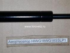 Амортизатор HIWG18WG18SSLP1