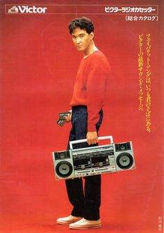 One of few places in town that you can buy a ghetto blaster and some tapes to go in it ❣ . Retro Advertising, Retro Ads, Vintage Advertisements, Vintage Ads, Vintage Posters, Japan Advertising, Audio Vintage, Radios, Showa Era