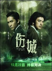 Confessions of Pain. This movie is soo good.  Takeshi Kaneshiro and Tony Leung!