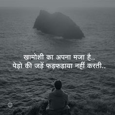 Hindi Motivational Quotes, Inspirational Quotes in Hindi - Brain Hack Quotes Inspirational Quotes In Hindi, Motivational Picture Quotes, Hindi Quotes On Life, True Quotes, Positive Quotes, Best Quotes, Positive Thoughts, Wisdom Quotes, Qoutes