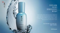 Sulwhasoo (blue) - #glow #water splash