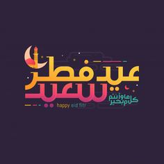 Happy Eid Fitr With Cute Arabic Islamic Calligraphy And Moon Vector and PNG Feliz Eid Mubarak, Eid Adha Mubarak, Happy Eid Mubarak, Eid Mubarak Images, Eid Mubarak Card, Eid Al Adha, Red Background, Eid Stickers, Anime Stickers