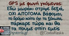 GPS με φωνή γκόμενας Funny Greek, Greek Quotes, Just Kidding, Just For Laughs, Funny Humor, Funny Shit, Funny Photos, Life Quotes, Lol