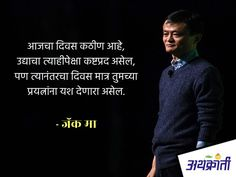 #सुविचार #मराठी #Quotes #MarathiMotivation #JackMa Daily Inspiration Quotes, Daily Quotes, Me Quotes, Qoutes, Motivational Quotes, Inspirational Quotes, Jack Ma, Daily Mantra, Picture Letters
