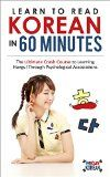 Free Kindle Book -  [Reference][Free] Learn to Read Korean in 60 Minutes: The Ultimate Crash Course to Learning Hangul Through Psychological Associations