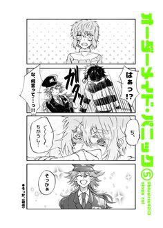 オーダーメイド・パニック [5]