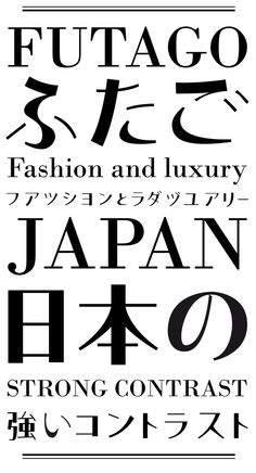 Futago is a Japanese typeface of 141 glyphs intended to go with latin typefaces from Didot family.