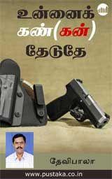 Unnaik Kan(Gun) Theduthey - Tamil eBook