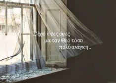 Old Quotes, Greek Quotes, Lyric Quotes, Wisdom Quotes, Me Too Lyrics, Music Lyrics, Greek Words, Word Play, Favorite Quotes