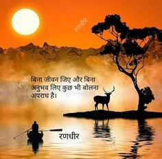 My thoughts. Hindi Quotes On Life, True Quotes, Pooja Room Design, Human Anatomy And Physiology, Heart Touching Shayari, A Way Of Life, Sister Quotes, Reality Quotes, Good Morning Quotes