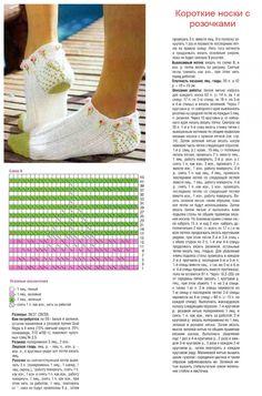 Короткие носки с розочками