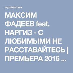 МАКСИМ ФАДЕЕВ feat. НАРГИЗ - С ЛЮБИМЫМИ НЕ РАССТАВАЙТЕСЬ | ПРЕМЬЕРА 2016 - YouTube